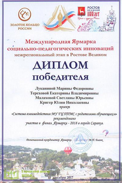 Специалисты ГЦ ППМС получили награды на межрегиональных профессиональных форумах