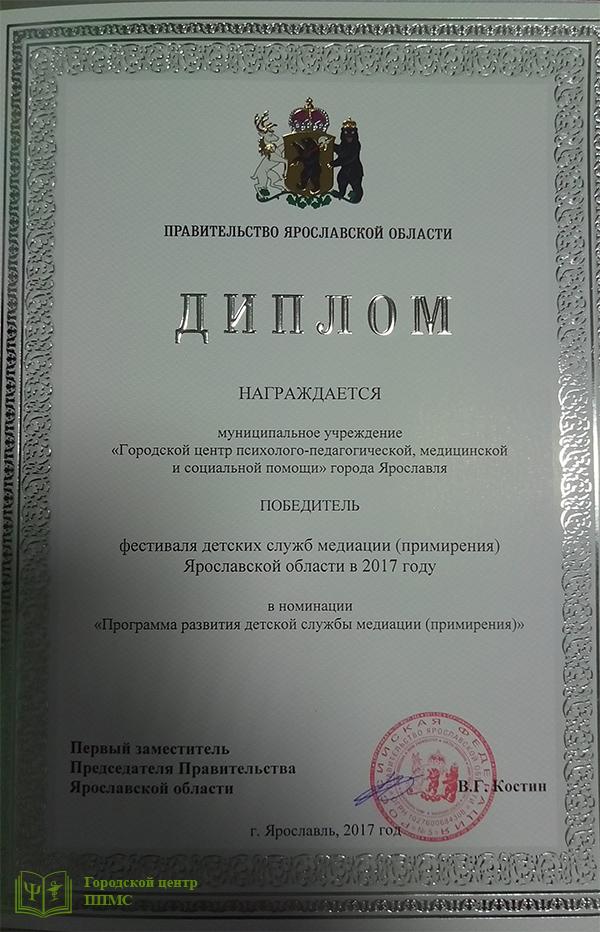 Городской центр стал победителем в номинации «Программа развития детской службы медиации (примирения)»